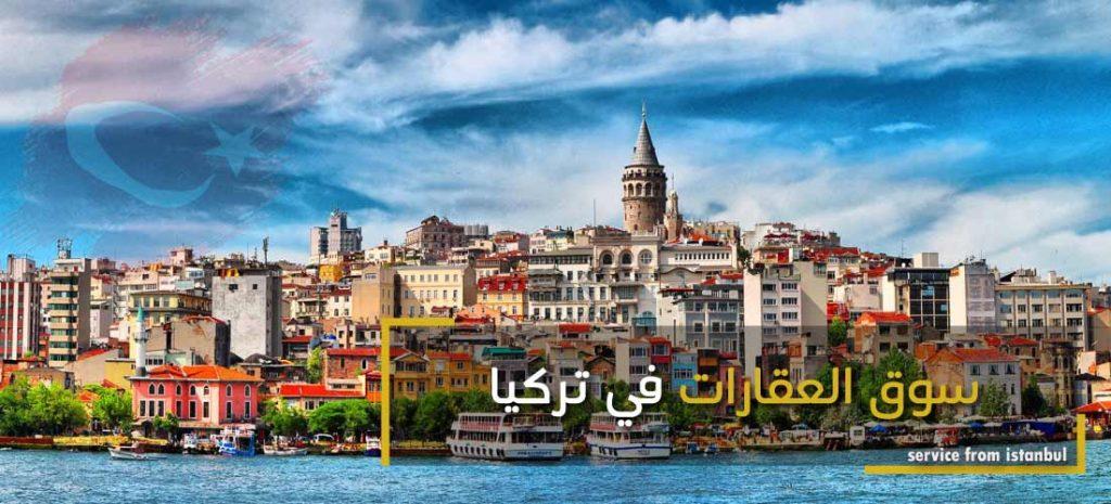 سوق العقارات في تركيا يستمر سوق العقارات في تركيا في مسيرته على خطئ ثابته في، نحو القدم والازدهار وتحقيق كافة الاهداف التنموية الخاصة بها حيث حققت تركيا