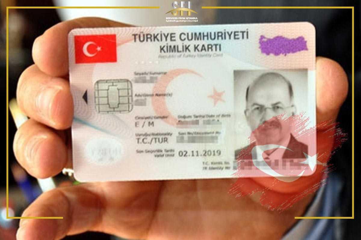 كيفية-التقديم-على-الجنسية-التركية-للأجانب-هو-سؤال-شائع-عند-اغلب-من-يعجب-بتركيا-والتقدم-الهائل-بها-وكذلك-الامتيازات-التي-سوف-يحصل-عليها-نتيجة