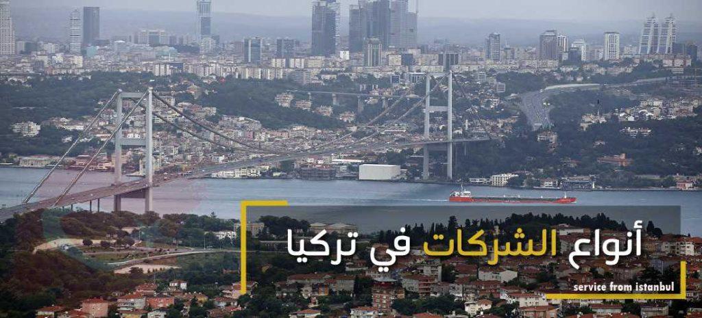 أنواع الشركات في تركيا هناك انواع متعددة للشركات فى تركيا حيث قامت الدولة التركية بوضع قانون خاص لتأسيس الشركاتلاحيث تنقسم الشركات في تركيا