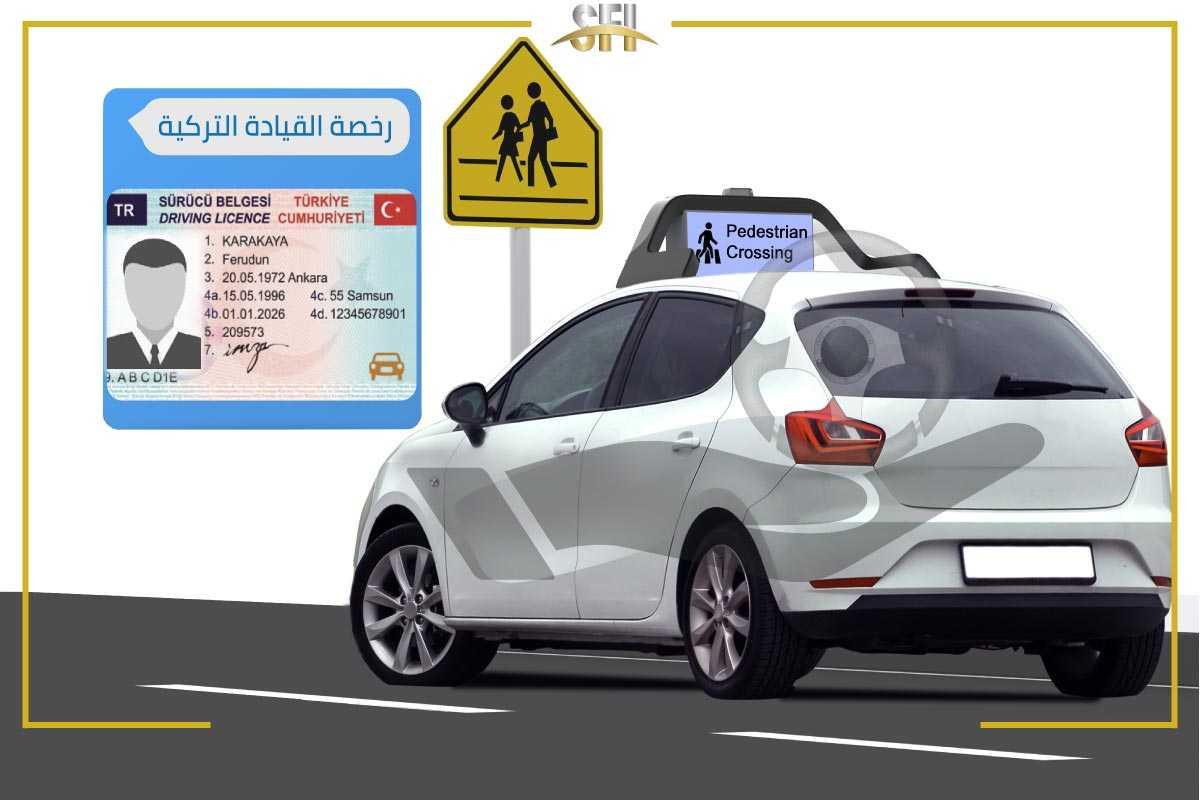 الحصول على رخصة القيادة التركية إذا كنت تعيش في تركيا لأكثر من ستة أشهر وتريد القيادة بشكل قانوني،فيجب عليك الحصول على رخصة القيادة التركية.