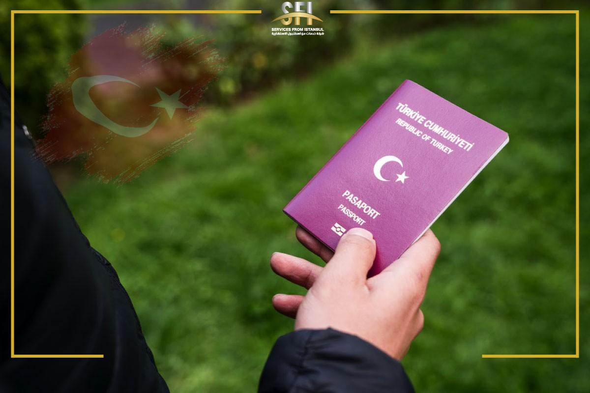طلب-للجنسبة-التركية-الاستثنائية