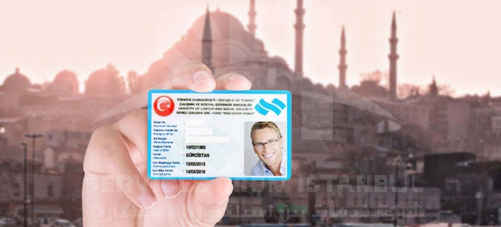 الاقامة في تركيا أصبحت مبتغى اغلب الناس اليوم وذلك لـ المزايا والفوائد التي تمنحها الحكومة التركية للأجانب لذلك سوف نتحدث اليوم عن مميزات