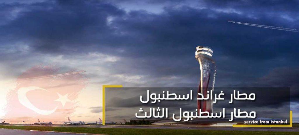 مطار غراند اسطنبول مطار اسطنبول الثالث يعتبر مطار غراند اسطنبول أو مطار اسطنبول الجديد هو المطار الثالث بالمدينة حيث لا يزال قيد الإنشاء بالقسم الأوروبي