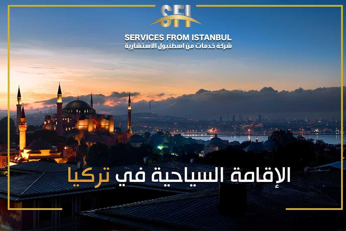 إقامة-في-تركيا
