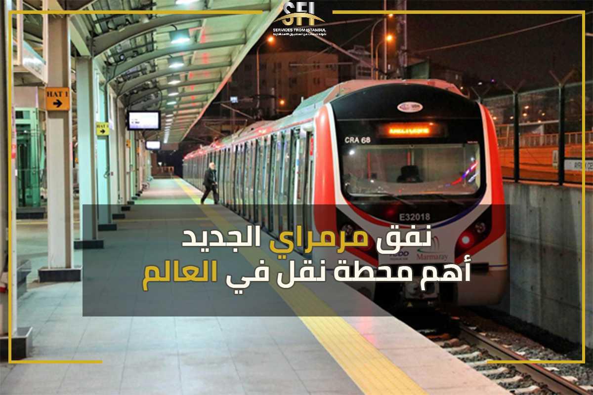 نفق-مرمراي-أهم-محطة-نقل-في-العالم